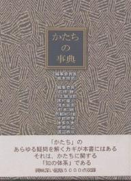 【100円クーポン配布中!】かたちの事典/高木隆司