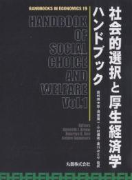 【100円クーポン配布中!】社会的選択と厚生経済学ハンドブック/KennethJ.Arrow