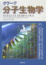 【100円クーポン配布中!】クラーク分子生物学/DavidP.Clark