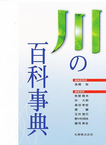 【100円クーポン配布中!】川の百科事典/高橋裕