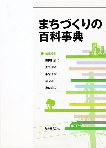 【100円クーポン配布中!】まちづくりの百科事典/似田貝香門