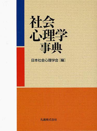 【100円クーポン配布中!】社会心理学事典/日本社会心理学会