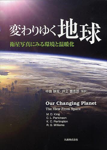 【100円クーポン配布中!】変わりゆく地球 衛星写真にみる環境と温暖化/M.D.King