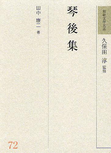和歌文学大系 72/田中康二