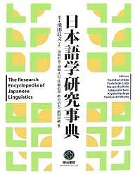 日本語学研究事典/飛田良文【3000円以上送料無料】