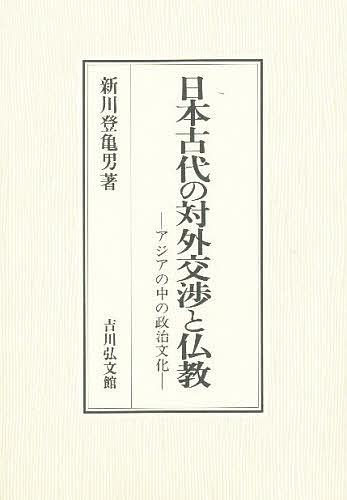 【100円クーポン配布中!】日本古代の対外交渉と仏教 アジアの中の政治文化/新川登亀男