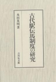 【100円クーポン配布中!】古代駅伝馬制度の研究/永田英明
