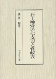 【100円クーポン配布中!】石上神宮の七支刀と菅政友/藤井稔