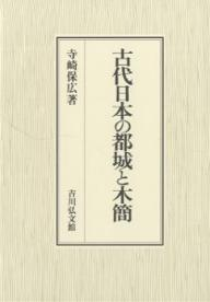 【100円クーポン配布中!】古代日本の都城と木簡/寺崎保広