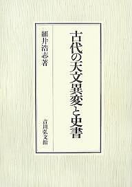 古代の天文異変と史書/細井浩志【合計3000円以上で送料無料】