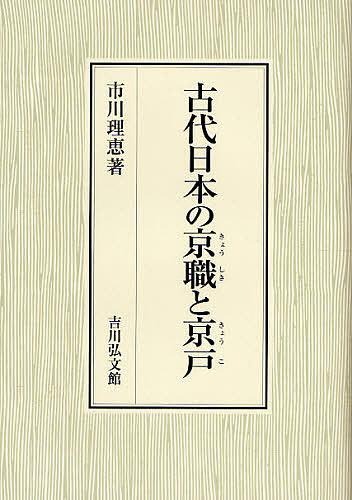 古代日本の京職と京戸/市川理恵【合計3000円以上で送料無料】