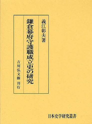 鎌倉幕府守護職成立史の研究/義江彰夫【3000円以上送料無料】