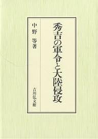 秀吉の軍令と大陸侵攻/中野等【合計3000円以上で送料無料】