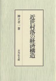 【100円クーポン配布中!】近世村落の経済構造/神立孝一