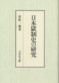 【100円クーポン配布中!】日本獄制史の研究/重松一義