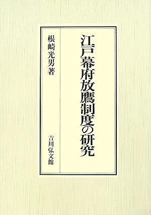 江戸幕府放鷹制度の研究/根崎光男【合計3000円以上で送料無料】