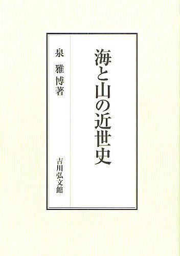 海と山の近世史/泉雅博【合計3000円以上で送料無料】