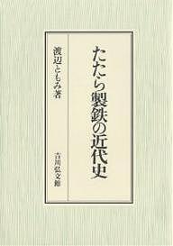 【100円クーポン配布中!】たたら製鉄の近代史/渡辺ともみ