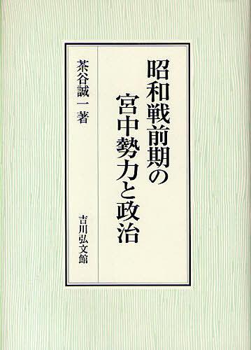 【100円クーポン配布中!】昭和戦前期の宮中勢力と政治/茶谷誠一