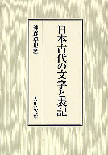 日本古代の文字と表記/沖森卓也【合計3000円以上で送料無料】