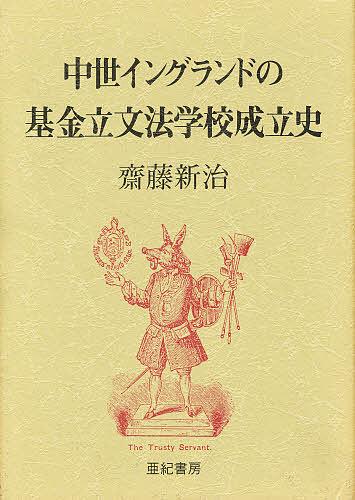 中世イングランドの基金立文法学校成立史/斎藤新治