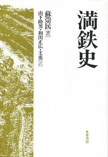 【100円クーポン配布中!】満鉄史/蘇崇民/山下睦男