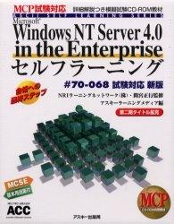 WinNTサーバ4.0エンタープライズセ【合計3000円以上で送料無料】