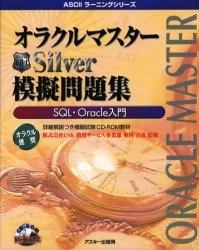 【100円クーポン配布中!】オラクルマスターSilver模擬問題集