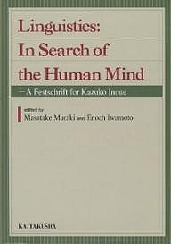 Linguistics In search of the human mind A festschrift for Kazuko Inoue【合計3000円以上で送料無料】