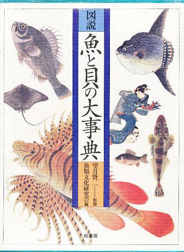 【100円クーポン配布中!】図説魚と貝の大事典/魚類文化研究会/雅麗