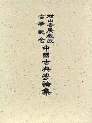 村山吉広教授古稀記念中国古典学論集【合計3000円以上で送料無料】