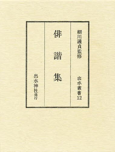 【100円クーポン配布中!】俳諧集