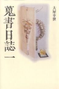 蒐書日誌 超安い 1 大屋幸世 即出荷 3000円以上送料無料