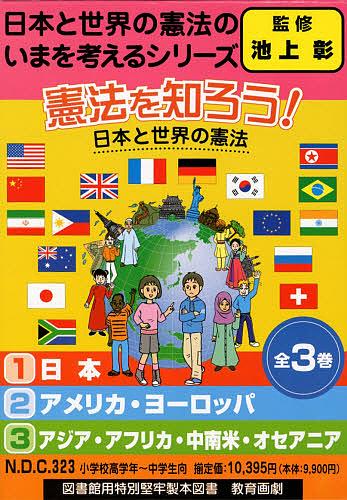 【100円クーポン配布中!】憲法を知ろう! 全3巻 日本と世界の憲法