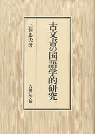 古文書の国語学的研究/三保忠夫