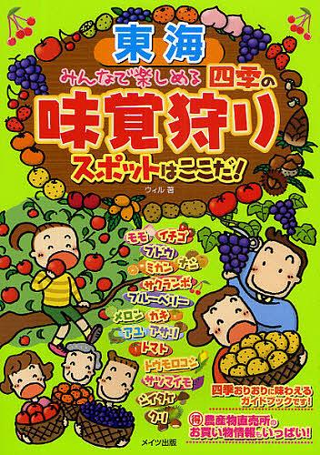 東海みんなで楽しめる四季の味覚狩りスポットはここだ ウィル ついに再販開始 3000円以上送料無料 売店