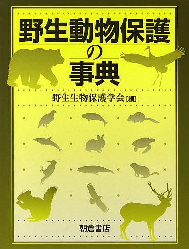 【100円クーポン配布中!】野生動物保護の事典/野生生物保護学会