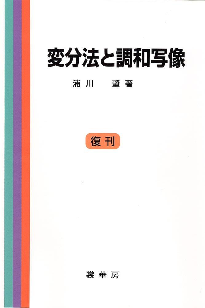 日本未発売 変分法と調和写像 浦川肇 メーカー公式ショップ 3000円以上送料無料