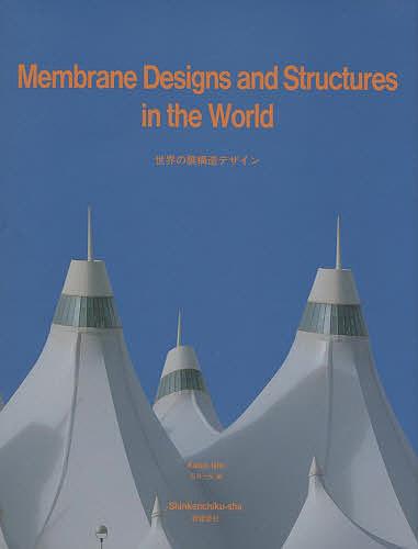 【100円クーポン配布中!】世界の膜構造デザイン/石井一夫