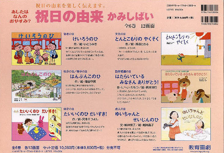 【100円クーポン配布中!】紙芝居 祝日の由来 かみしばい 全6巻