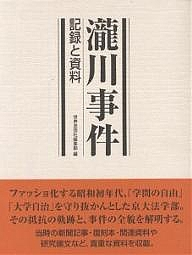 【100円クーポン配布中!】滝川事件 記録と資料/世界思想社編集部