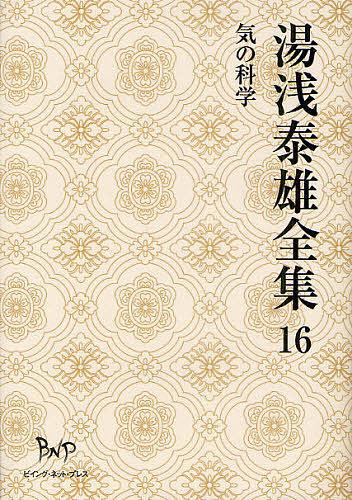 湯浅泰雄全集 第16巻/湯浅泰雄【合計3000円以上で送料無料】