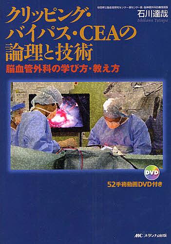 【100円クーポン配布中!】クリッピング・バイパス・CEAの論理と技術 脳血管外科の学び方・教え方 52手術動画DVD付き/石川達哉