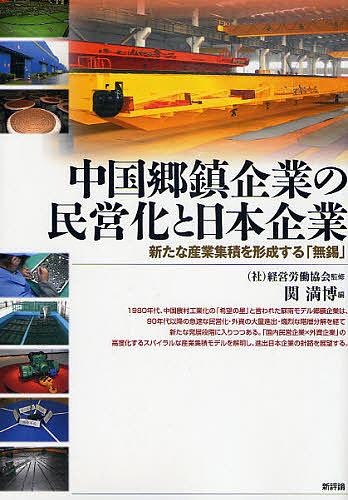 中国郷鎮企業の民営化と日本企業 新たな産業集積を形成する 値引き 無錫 3000円以上送料無料 関満博 オンラインショッピング