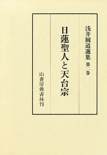 浅井圓道選集 第2巻/浅井圓道