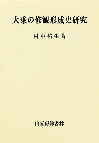 【100円クーポン配布中!】大乗の修観形成史研究/村中祐生