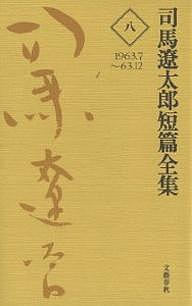 司馬遼太郎短篇全集 8 司馬遼太郎 3000円以上送料無料 直営店 正規逆輸入品