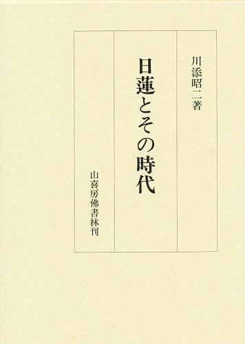 【100円クーポン配布中!】日蓮とその時代