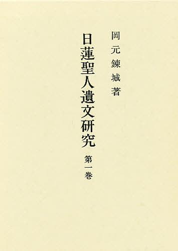 【100円クーポン配布中!】日連聖人遺文研究 1/岡元錬城