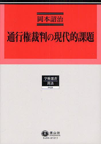 【100円クーポン配布中!】通行権裁判の現代的課題/岡本詔治